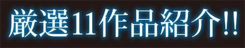 厳選11作品紹介!