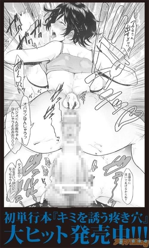 初単行本「キミを誘う疼き穴」大ヒット発売中!